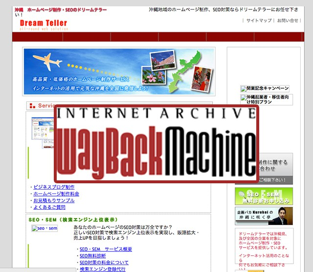 web way back machine